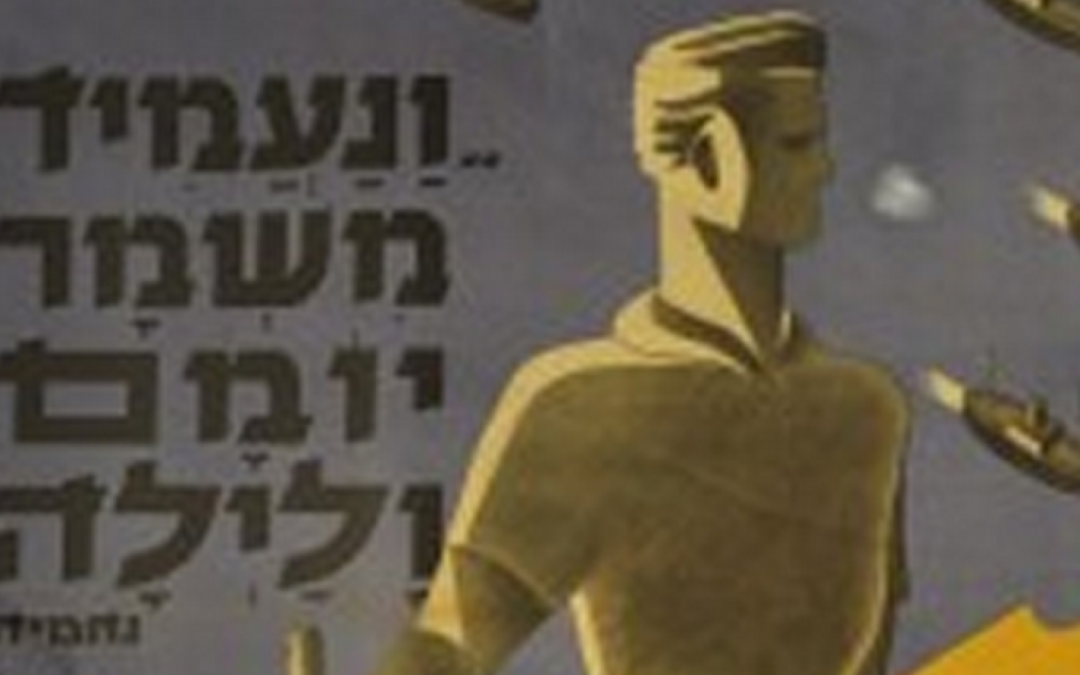 "The Aryan-Zionist Look /ה""לוק"" הציוני – ארי"