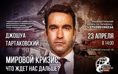 Global Crisis: What's Next? Lecture on US Presidential Elections to Belarussian Students